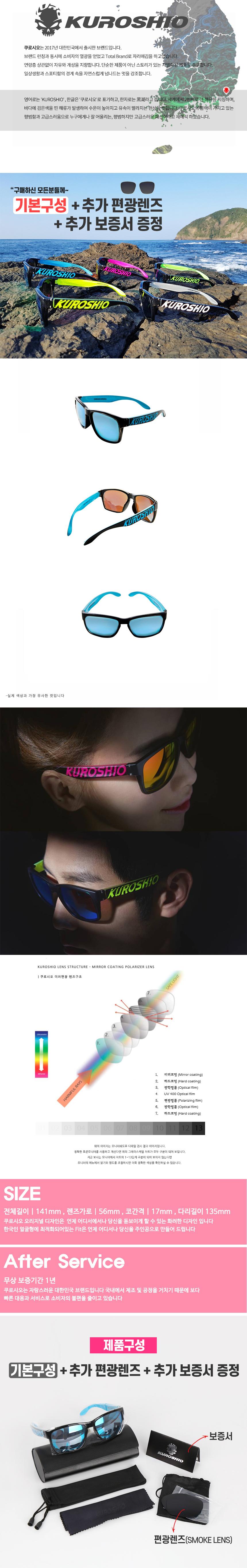 쿠로시오 오리지널 스카이블루 유광 편광선글라스 렌즈 추가증정 보증서 명품선글라스 편광선글 낚시선글라스 편광안경 쿠로시오선글라스