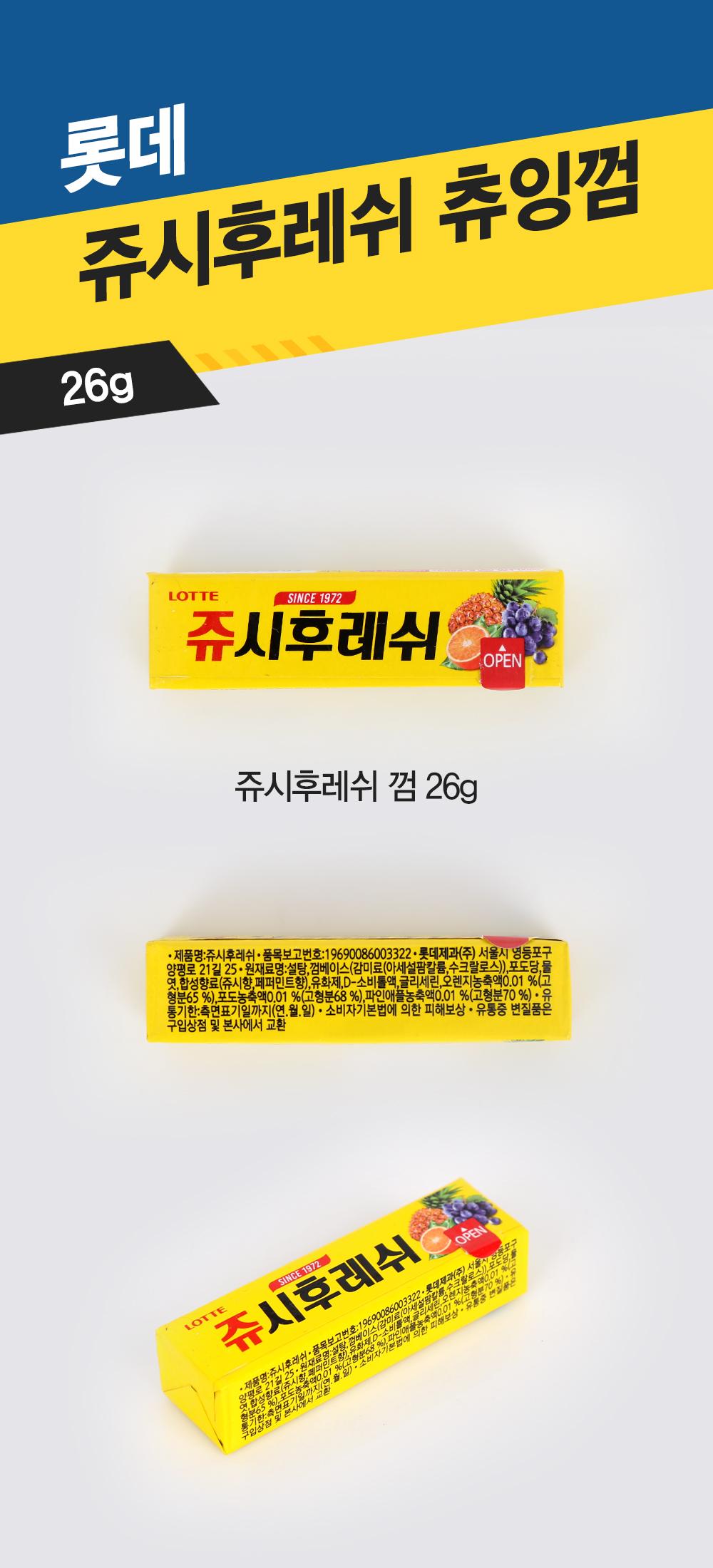 롯데 쥬시후레쉬 츄잉껌 26g
