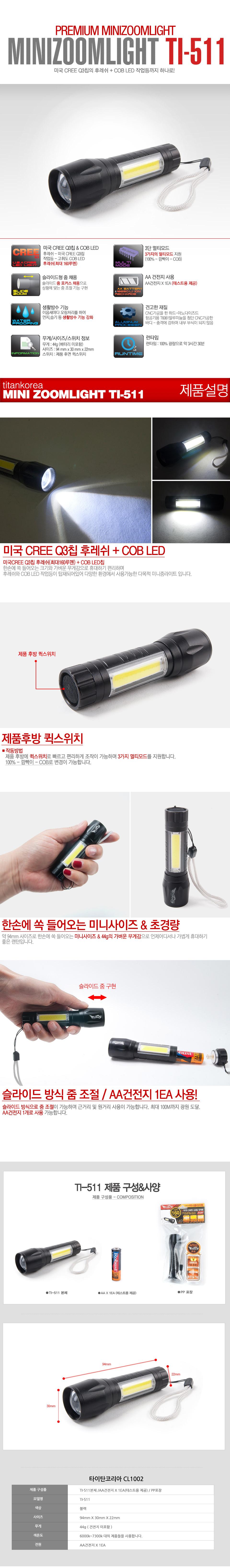 타이탄코리아 초경량 미니줌라이트 TI-511 후레쉬 타이탄후레쉬 손전등 LED후레쉬