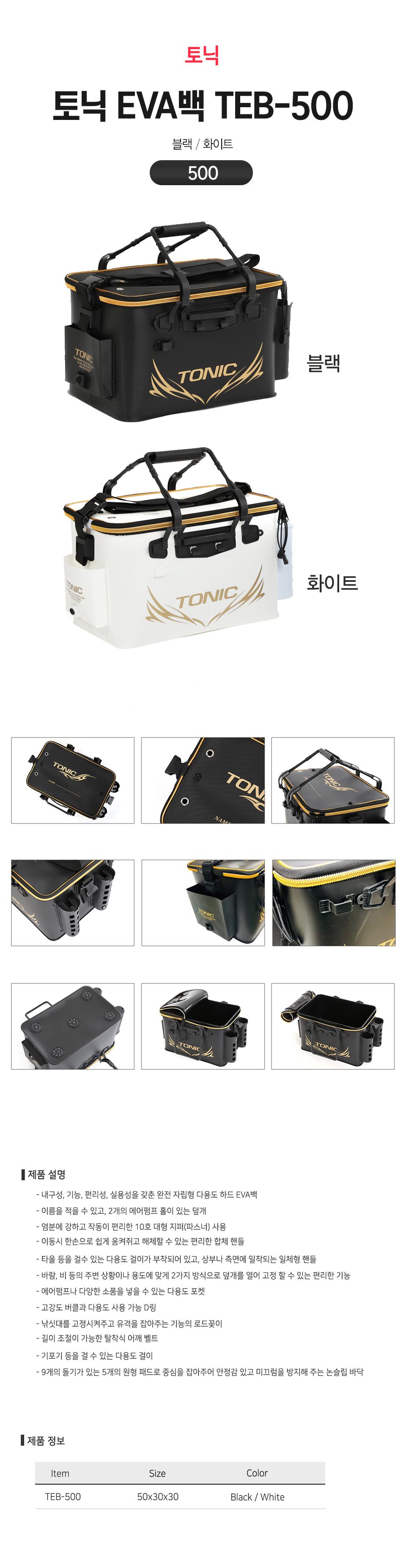 토닉 EVA백 TEB-500 밑밥통 바다가방 루어가방 보조백