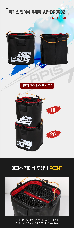 아피스 접이식 두레박 AP-BK3002 블랙 물통 청소통 두래박 뚜레박