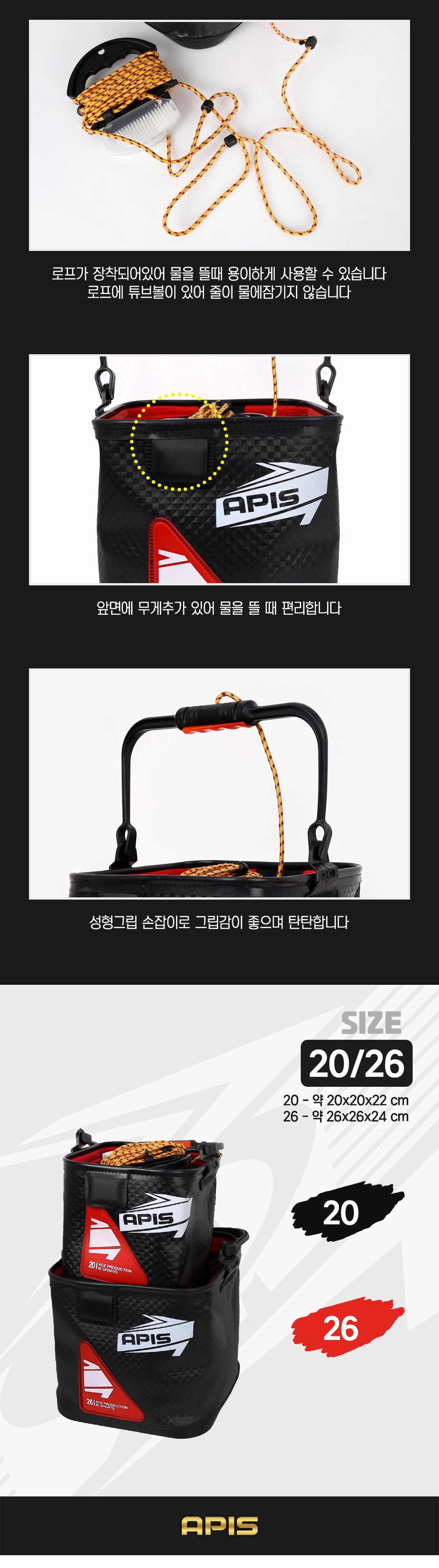 아피스 우본패턴 두레박 AP-BK3004 블랙 물통 청소통 두래박 뚜레박 두레박