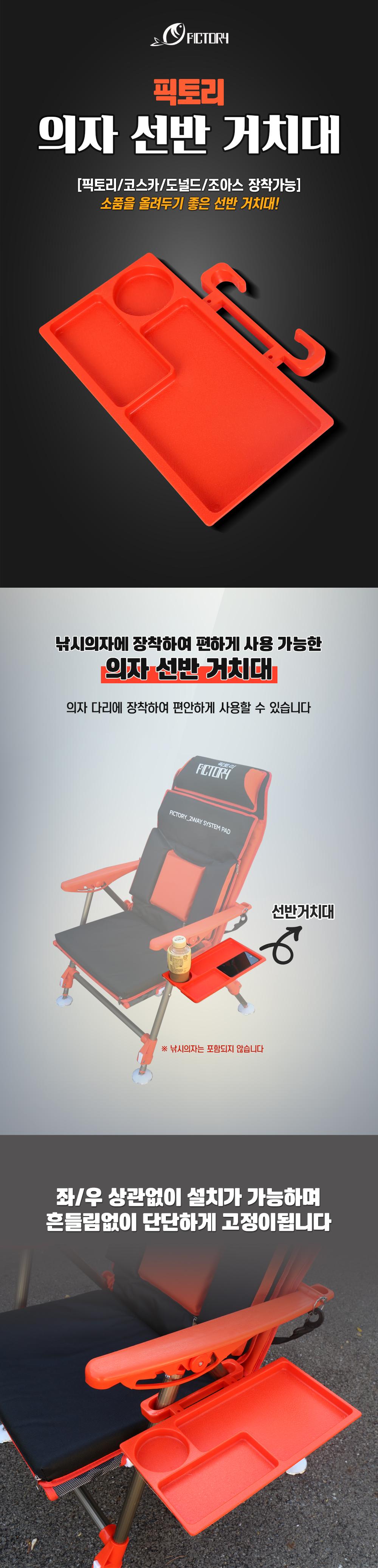 픽토리 의자 선반 거치대 의자사이드선반 의자선반 의자선반거치대 의자거치대선반 선반