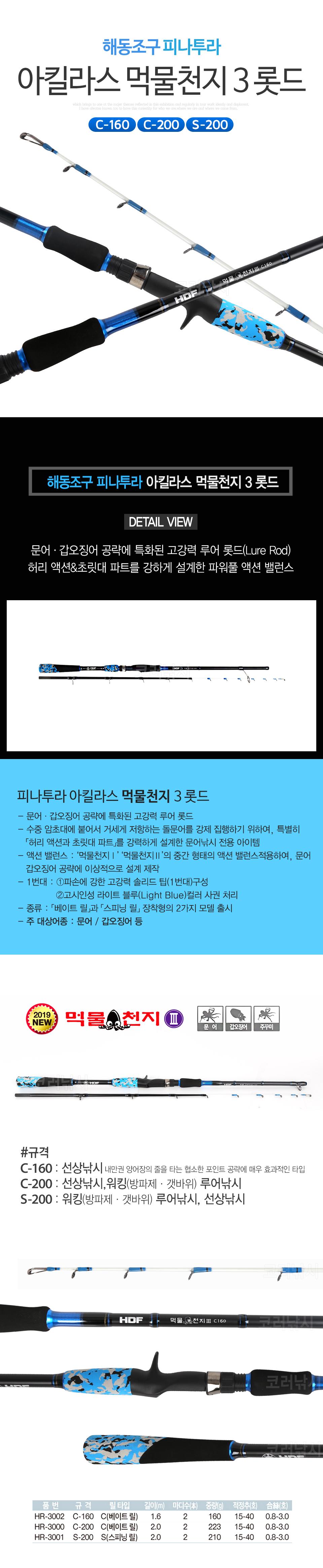 해동조구 피나투라 아킬라스 먹물천지 3 롯드 해동 해동조구사 문어낚시대 문어낚시 문어