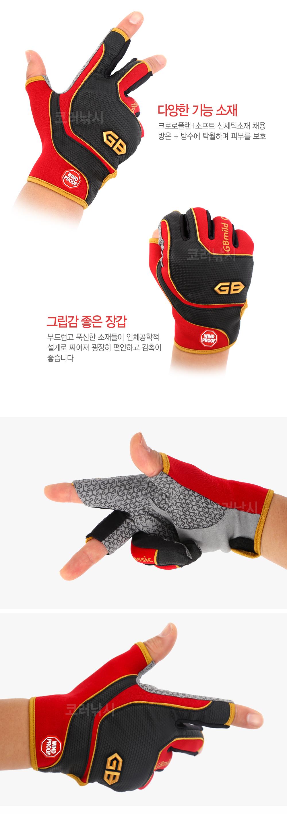 GB마일드 네오 마스터 낚시장갑 GB-F204 낚시용장갑 겨울장갑 낚시장갑 장갑