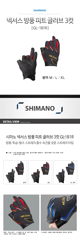 시마노 넥서스 방풍 피트 글러브 3컷 GL-181R 낚시장갑 낚시용장갑 겨울장갑 갯바위장갑 시마노장갑 장갑 3컷장갑