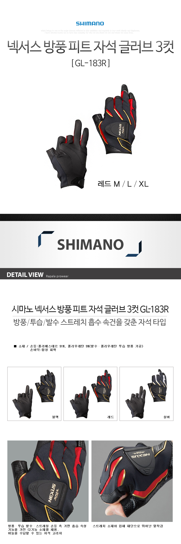 시마노 넥서스 방풍 피트 자석글러브 3컷 GL-183R 자석장갑 마그네틱장갑 낚시장갑 장갑 낚시용장갑 갯바위장갑 시마노장갑
