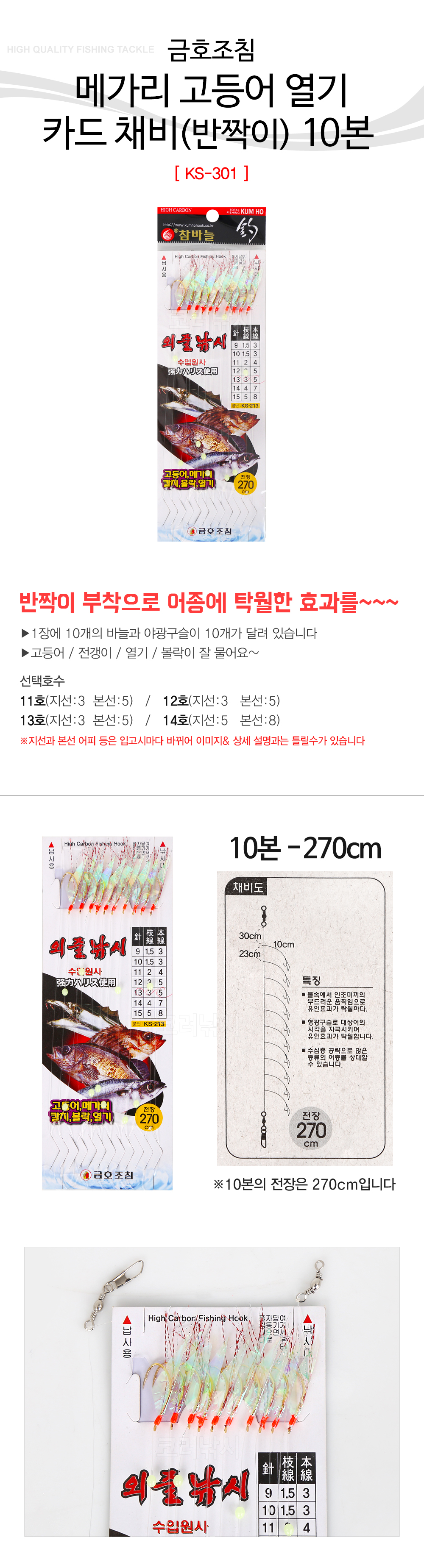 금호조침  메가리 고등어 열기 카드 채비 반짝이 10본 KS-301 고등어채비 201711