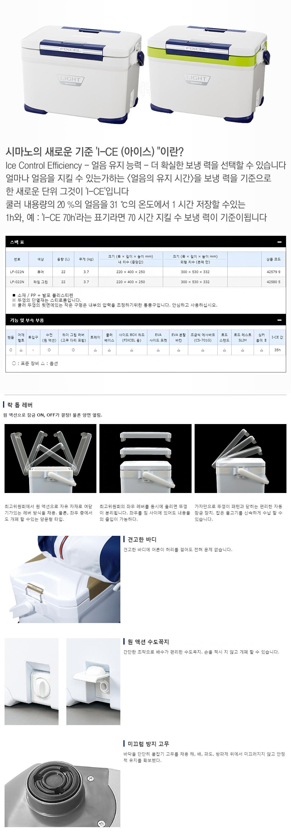 시마노 픽셀 라이트 LF-022N 아이스박스 보냉 얼음 fixcel
