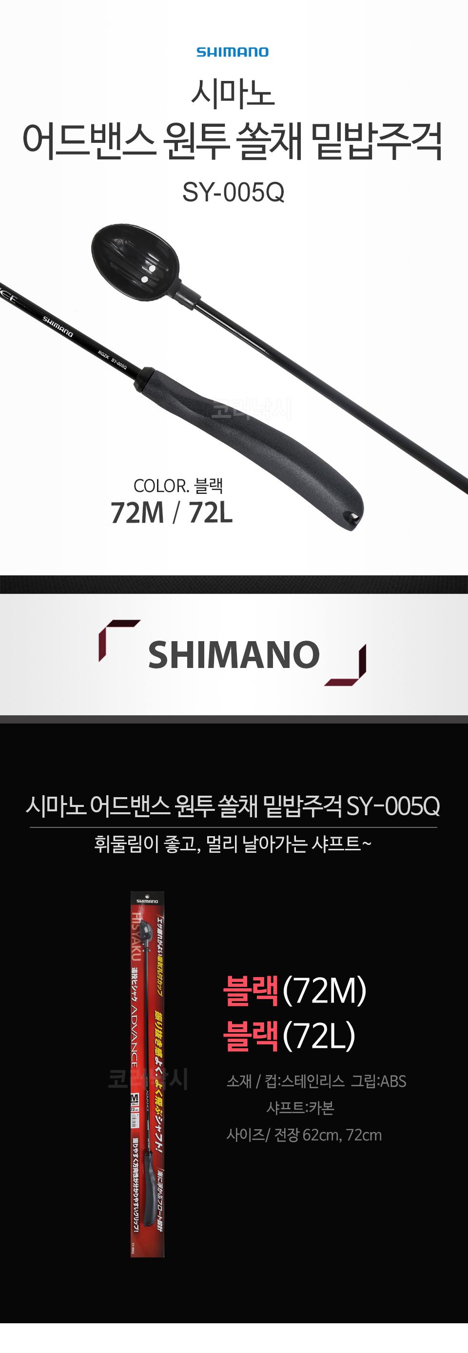 시마노 어드밴스 원투 쏠채 밑밥주걱 SY-005Q 바다주걱