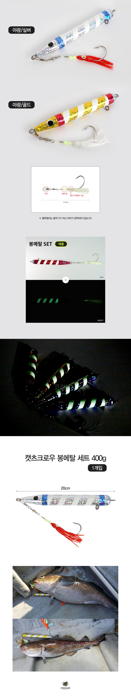 캣츠크로우 봉메탈 세트 400g 1개입 대구 지깅메탈 대구낚시 대구지깅 봉메탈 메탈지그 지깅메탈 대구지그 대구루어