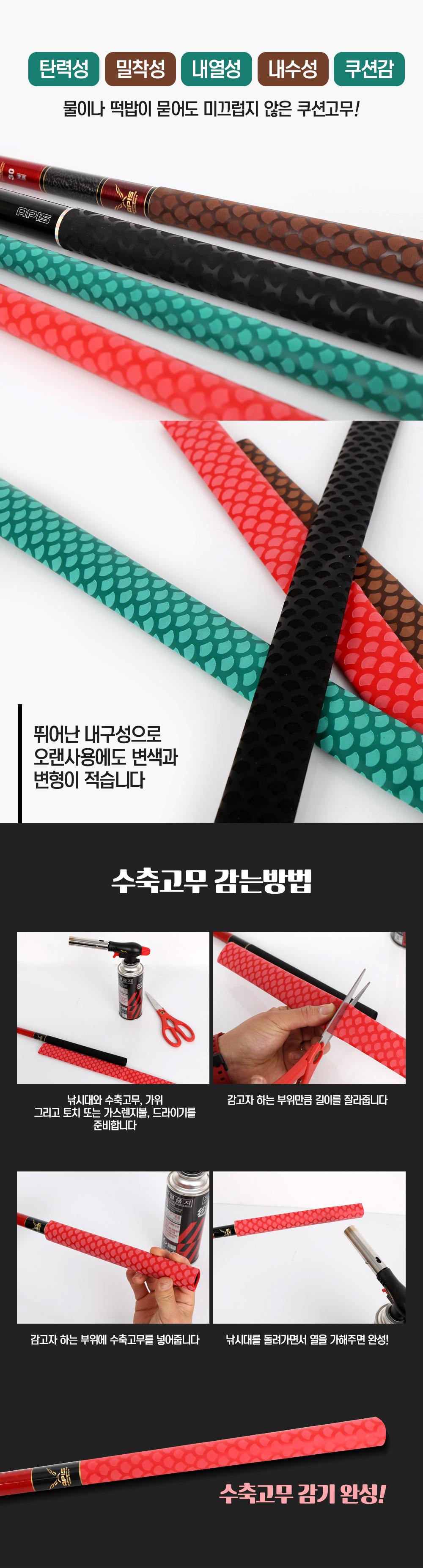 픽토리 실속형 열수축 고무 50cm FIC-SG01 4color 수축고무 수축밴드 낚시대손잡이그립 손잡이그립 낚시대수축고무 수축튜브