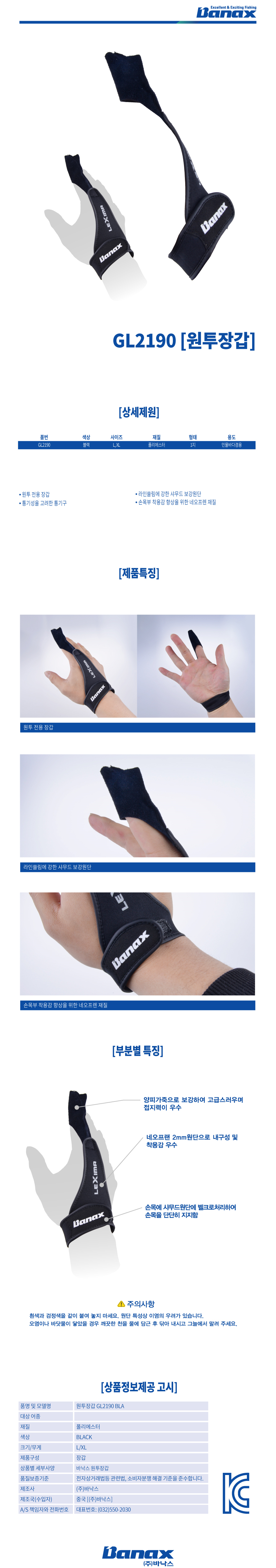 바낙스 낚시장갑 5컷 GL2191 장갑 블루 오렌지