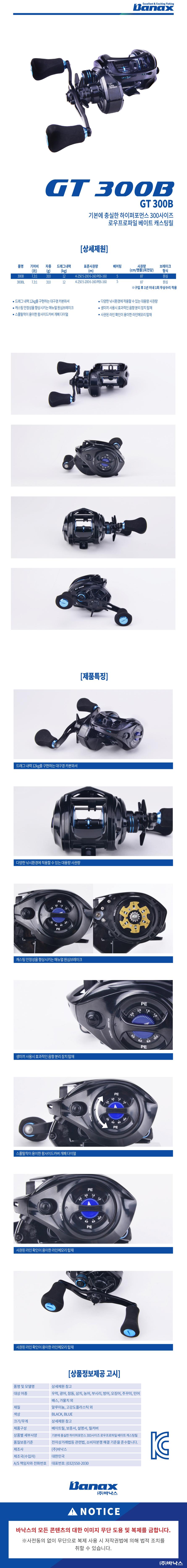 바낙스 GT300  베이트릴 드랙력 12kg 민물바다 겸용