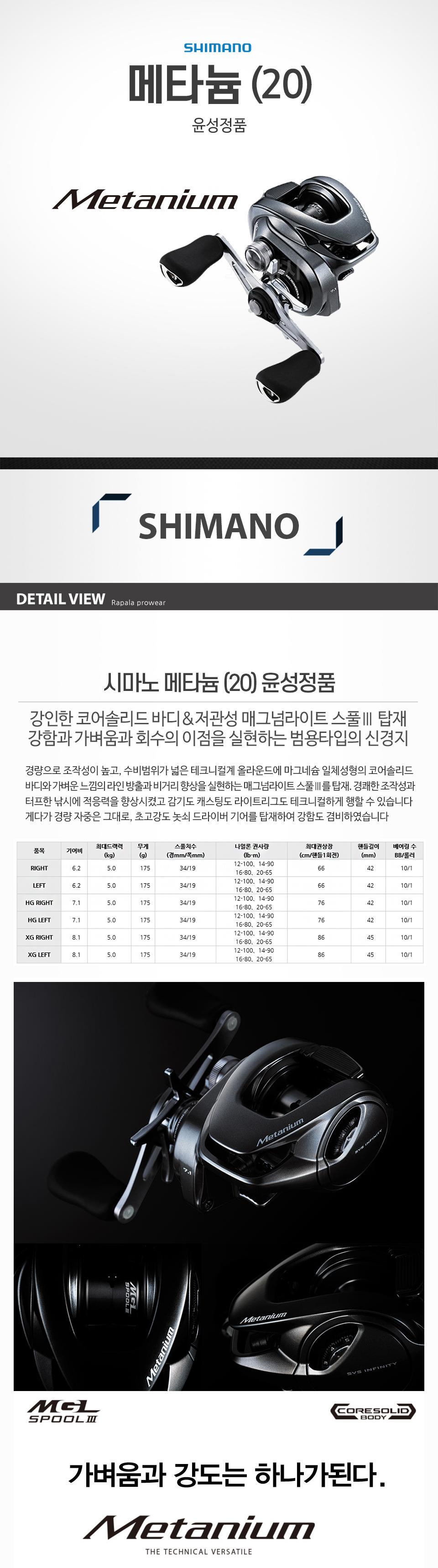 시마노 메타늄 (20) 윤성정품 배스릴 베이트릴 배스베이트릴 배스낚시 배스용베이트릴 배스루어 배스