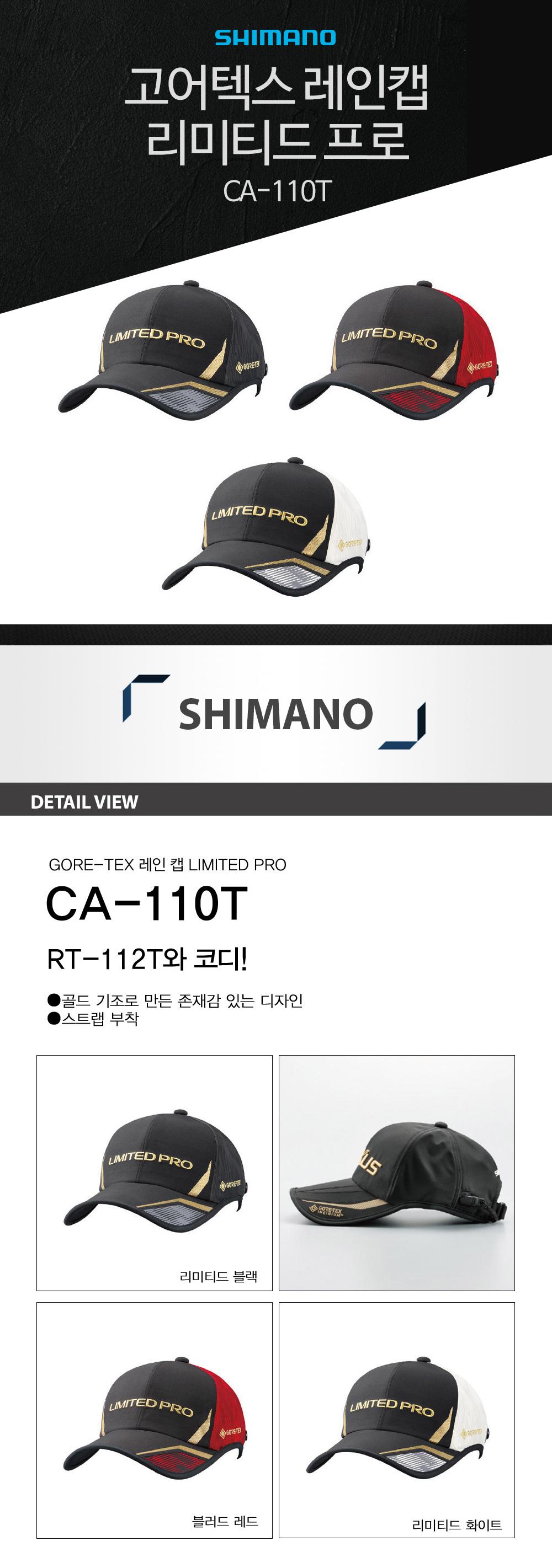 시마노 고어텍스 레인캡 리미티드 프로 CA-110T