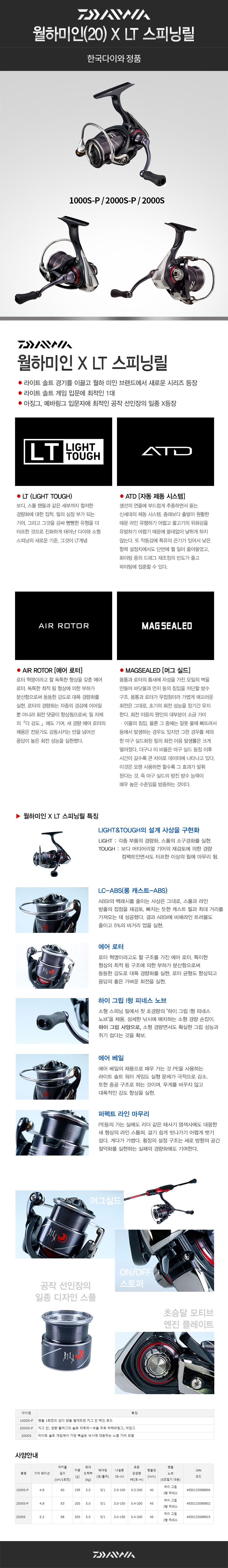 다이와 20 월하미인 X LT 스피닝릴 한국다이와정품
