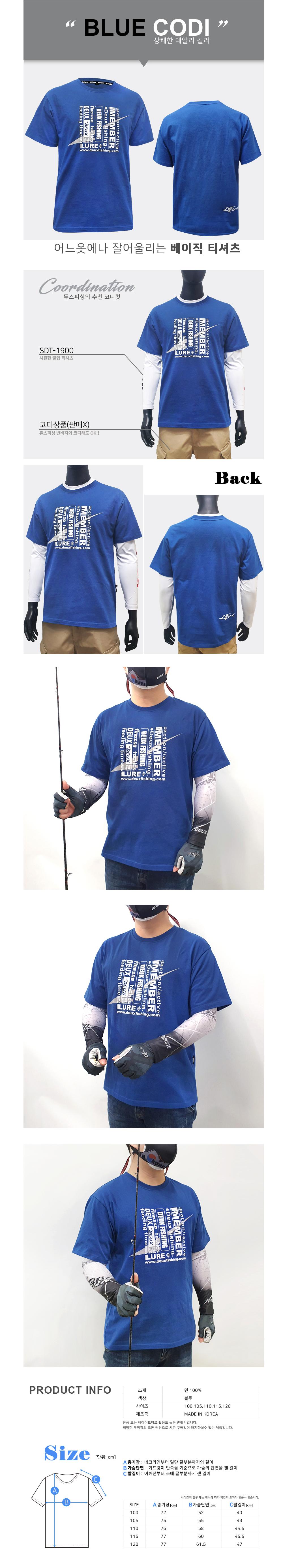 듀스피싱 면 반팔티 TS-04 블루