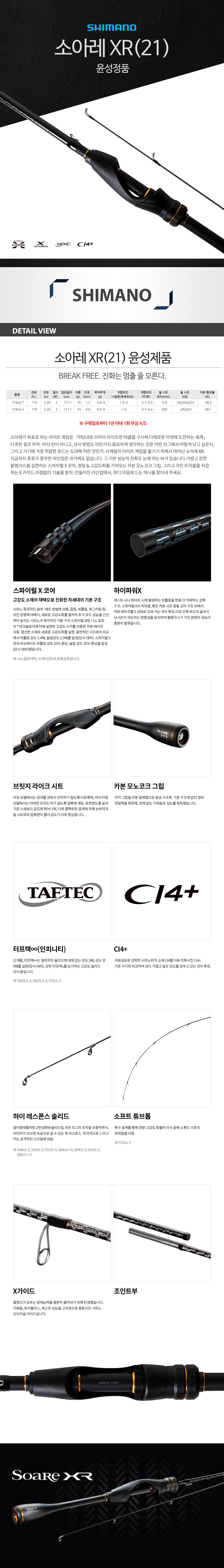 시마노 21 소아레 XR 윤성정품