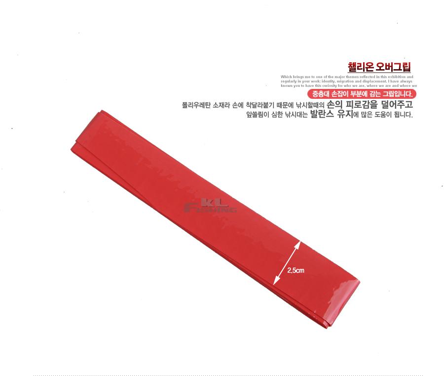 챌리온 오버그립 낚싯대미끄럼방지 테잎 낚시그립 손잡이그립