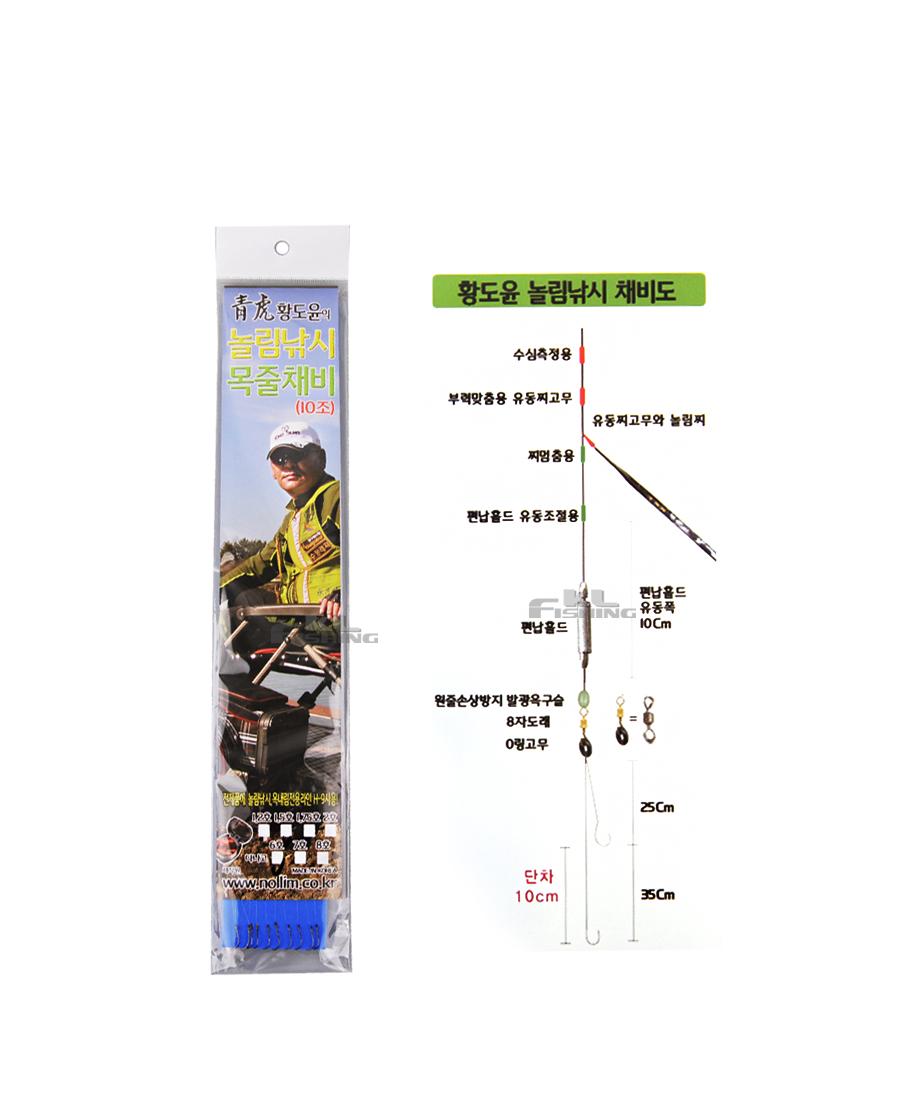 황도윤 놀  림낚시목줄채비(10조) H-9목줄사용 민물묶음바늘