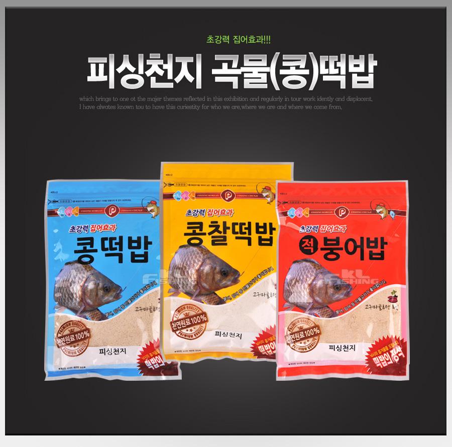 피싱천지콩떡밥
