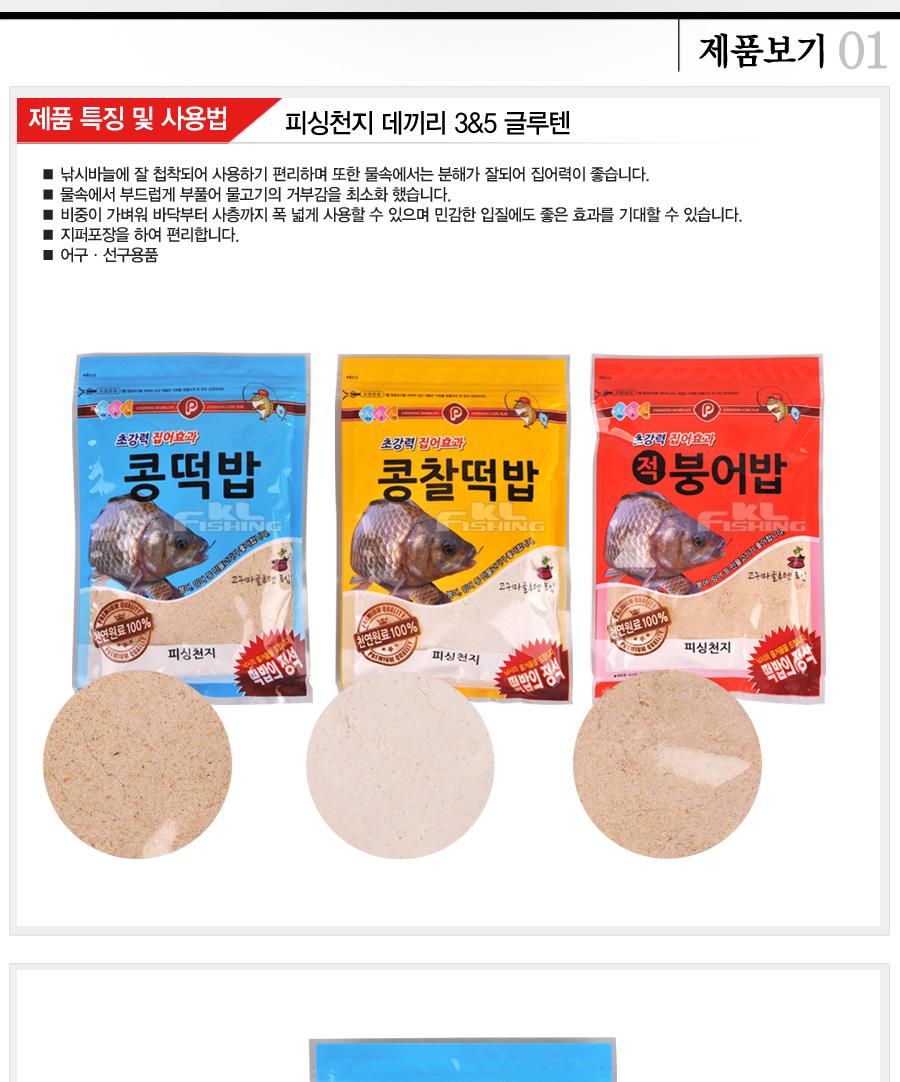 피싱천지콩찰떡밥