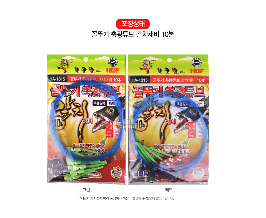 해동 꼴뚜기축광튜브갈치채비10본