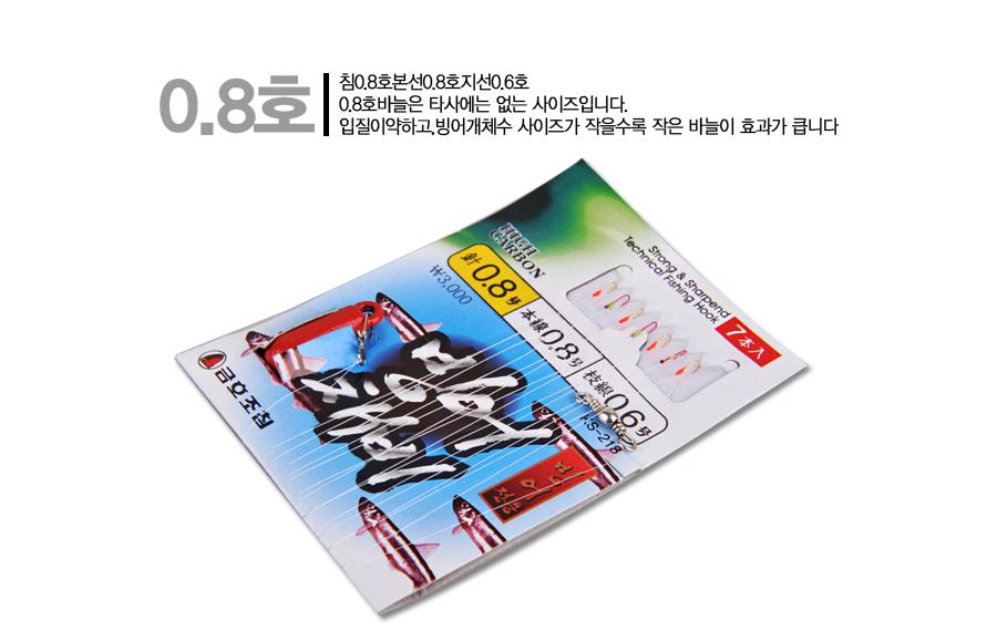 금호 빙어바늘7본 0.8호바늘 KS-218
