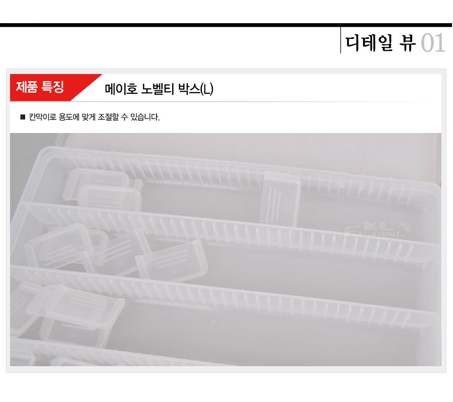 메이호피더박스